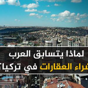 أسرار إقبال العرب على تملك العقارات في تركيا