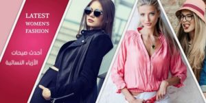 أجود و أجمل الألبسة النسائية